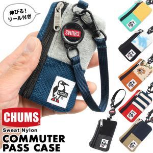 CHUMS チャムス Commuter Pass Case Sweat Nylon コミューター パスケース スウェットナイロン|2m50cm