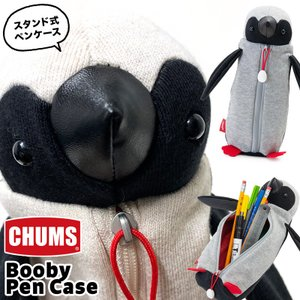 CHUMS チャムス 筆箱 Booby Pen Case ブービー ペンケース|2m50cm