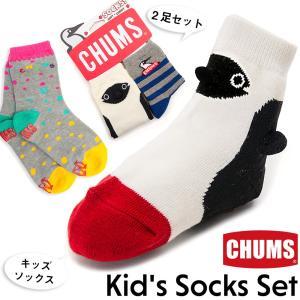 靴下 CHUMS チャムス Kid's Socks Set キッズ ソックス セット|2m50cm