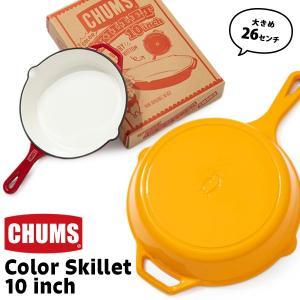 CHUMS チャムス Color Skillet 10 inch カラー スキレット 10インチ|2m50cm