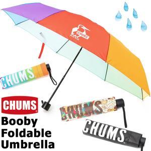 CHUMS チャムス 折りたたみ傘 Booby Foldable Umbrella ブービー フォーダブル アンブレラ|2m50cm