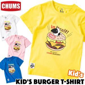 CHUMS チャムス キッズ Tシャツ Kid's Burger T-Shirt バーガー 半袖|2m50cm