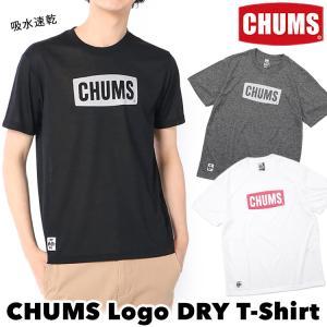 CHUMS チャムス Tシャツ Boat Logo DRY T-Shirt ボートロゴ ドライ 半袖|2m50cm