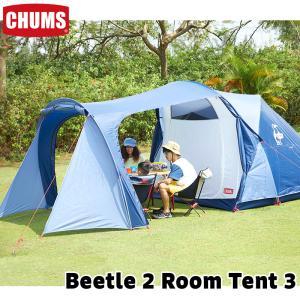 CHUMS チャムス Beetle 2 Room Tent 3 ビートル ツールームテント3
