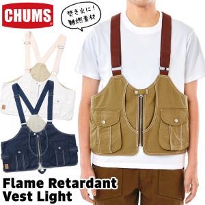 CHUMS チャムス 焚き火ベスト Flame Retardant Vest フレイム リターダント ベスト エプロン|2m50cm