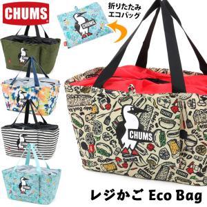 CHUMS チャムス レジかご Eco Bag エコバッグ かごバッグ|2m50cm