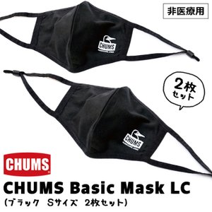 マスク 冷感素材 CHUMS チャムス ベーシックマスク LC ブラック Sサイズ 2枚セット Basic Mask LC Black|2m50cm