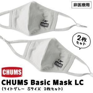 マスク 冷感素材 CHUMS チャムス ベーシックマスク LC ライトグレー Sサイズ 2枚セット Basic Mask LC Lt.Gray|2m50cm