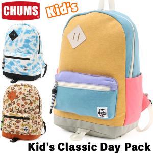 CHUMS チャムス 子供用 リュック Kid's Classic DayPack Sweat Nylon キッズ クラシックデイパック スウェットナイロン|2m50cm