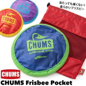 チャムス CHUMS Frisbee Pocket フリスビー ポケット|2m50cm