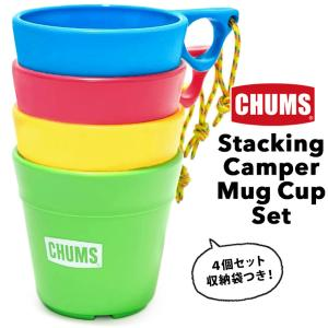 CHUMS チャムス Stacking Camper Mug Cup Set スタッキング キャンパー マグカップセット|2m50cm
