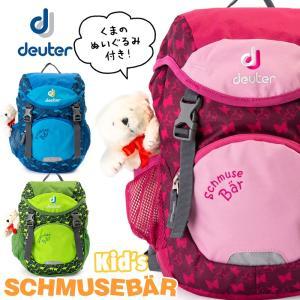 ドイター Deuter 子供用 リュック Schmusebar シュミューズバー|2m50cm