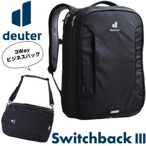ビジネスリュック ドイター Deuter リュック Switchback III スイッチバック|2m50cm