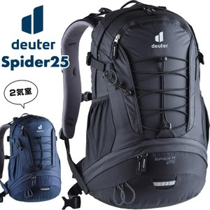 リュックサック ドイター Deuter リュック Spider 25 スパイダー25 2m50cm