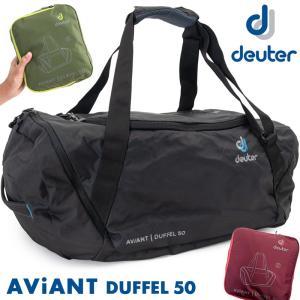 ダッフルバッグ ドイター Deuter AViANT DUFFEL アビアント ダッフル 50|2m50cm