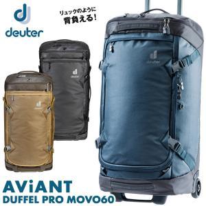 キャリーバッグ Deuter ドイター AViANT DUFFEL PRO MOVO60 アビアント ダッフル プロ モボ 60リットル|2m50cm