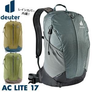 バックパック ドイター Deuter AC LITE 17 ACライト 17リットル 2m50cm
