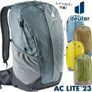 バックパック ドイター Deuter AC LITE 23 ACライト 23リットル 2m50cm
