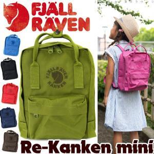 Fjall Raven フェールラーベン リュック Re-Kanken mini リ  カンケン ミニ|2m50cm