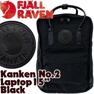 Fjall Raven フェールラーベン Kenken No.2 Laptop 15 Black|2m50cm