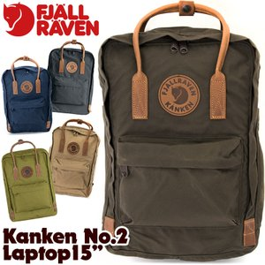 Fjall Raven フェールラーベン Kanken No.2 Laptop 15|2m50cm
