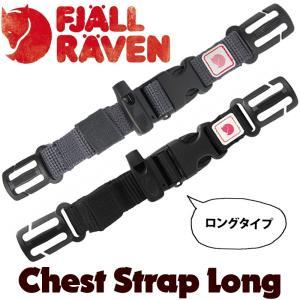 Fjall Raven フェールラーベン Chest Strap Long チェストストラップ ロング|2m50cm