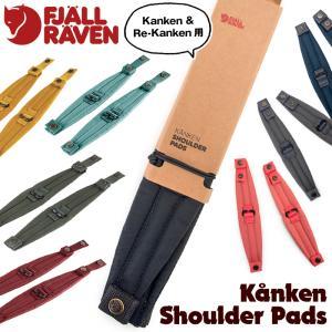 ショルダーパッド Fjall Raven Kanken Shoulder Pads フェールラーベン カンケン|2m50cm