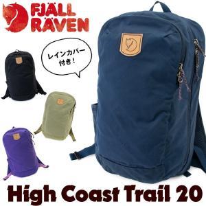 Fjall Raven フェールラーベン High Coast Trail 20|2m50cm
