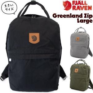 Fjall Raven フェールラーベン Greenland Zip Large|2m50cm