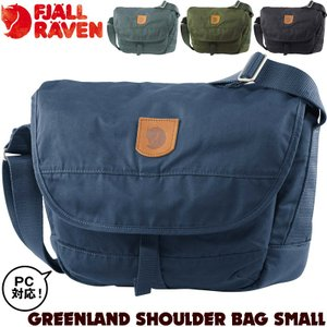 Fjall Raven  フェールラーベン Greenland Shoulder Bag Small グリーンランド ショルダーバッグ スモール|2m50cm