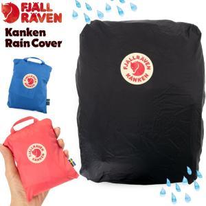 レインカバー Fjall Raven フェールラーベン Kanken Rain Cover カンケン|2m50cm