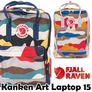 デイパック カンケン アート ラップトップ Fjall Raven フェールラーベン Kanken Art Laptop 15|2m50cm
