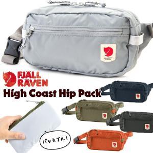 ヒップバッグ Fjall Raven フェールラーベン High Coast Hip Pack フェールラーベン ハイコースト ヒップパック|2m50cm