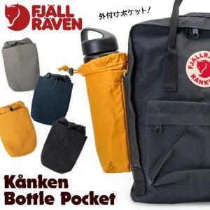 カンケン ボトルポケット Fjall Raven Kanken Bottle Pocket フェールラーベン 2m50cm