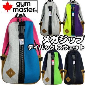 ジムマスター Gym Master メガジップ デイパック|2m50cm