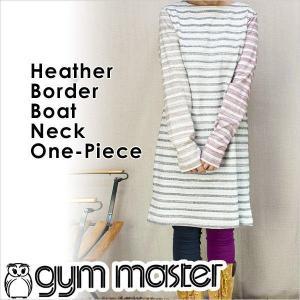 ジムマスター 粗びき杢ボーダー ボートネック ワンピース 杢スウェット Gym Master|2m50cm