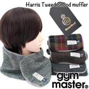 ジムマスター Gym Master Harris Tweed ハリスツイード マフラー|2m50cm