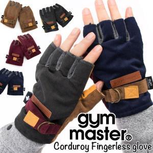 ジムマスター Gym Master 指なし手袋 Corduroy Fingerless glove|2m50cm