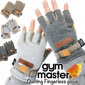 ジムマスター Gym Master 指なし手袋 Quilting Fingerless glove|2m50cm
