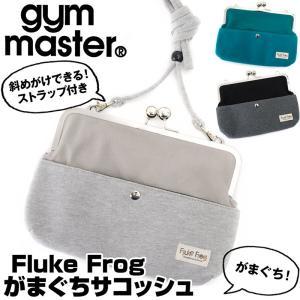 gym master がまぐちサコッシュ Fluke Frog|2m50cm