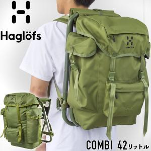バックパック 椅子付き Haglofs ホグロフス COMBI コンビ 42リットル|2m50cm