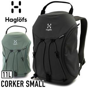 バックパック Haglofs ホグロフス CORKER SMALL 11リットル コーカー スモール リュックサック|2m50cm