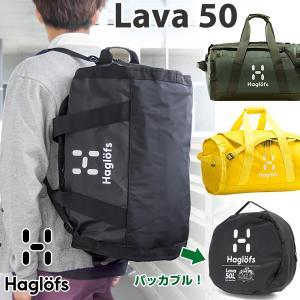 ダッフルバッグ HAGLOFS ホグロフス Lava 50 ラバ 50リットル バックパック|2m50cm