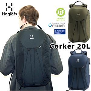 バックパック Haglofs ホグロフス CORKER 20L コーカー ラージ リュックサック 2m50cm