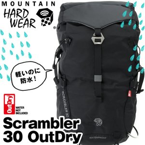 Mountain Hardwear スクランブラー30 アウトドライ|2m50cm