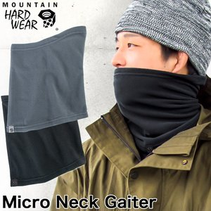 Mountain Hardwear Micro Neck Gaiter マイクロ ネック ゲイター|2m50cm