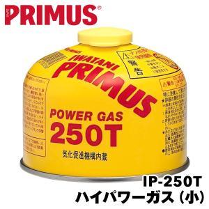 PRIMUS プリムス ハイパワーガス (小) IP-250T イワタニ ガスカートリッジ [沖縄県、離島への配送ができません]|2m50cm