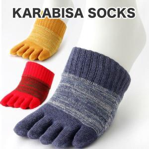 KARABISA SOCKS トーソックス 5本指 指先ソックス|2m50cm
