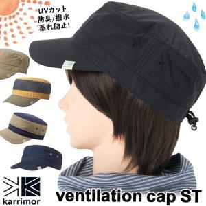 karrimor カリマー キャップ ventilation cap ST +d 帽子|2m50cm