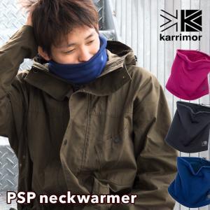 カリマー karrimor ネックウォーマー PS neckwarmer +d|2m50cm